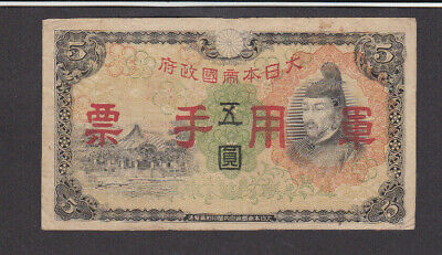 AU1.26 • Buy 5 Yen Fine Banknote From Japan 1938 Pick-m25