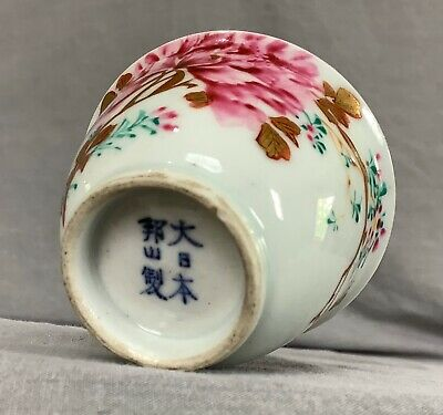 £9.99 • Buy 19th C. Chinese Tea Bowl Wine Cup Blue Base Mark With Peony Blossom & Butterfly