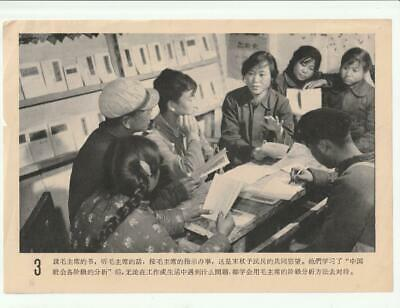$0.99 • Buy  Red Flag Militia Battalion Poster 3 Socialist Education Pictures China 1965