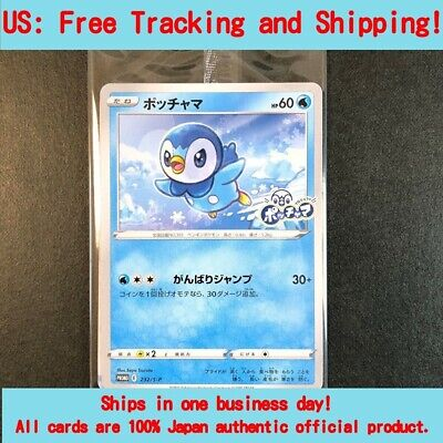 $5.20 • Buy Piplup 232/S-P Project Piplup Promo New Sealed Japanese Pokemon Card Limited