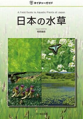 A Field Guide To Aquatic Plants Of Japan Picture Book Water Weed FS NEW • 85.83£