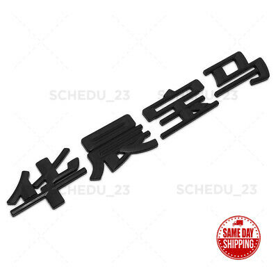 $11.99 • Buy For BMW Chinese Letter Emblem Badge Trunk Lid M Power Performance Sport 华晨宝马