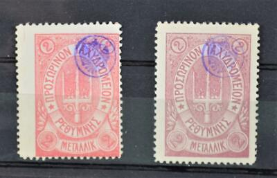 Russian Po,s In Crete 1899 Stamps Selection Of 2 On Stock Card U/m No Gum (j83) • 0.99£