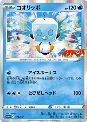 $8.90 • Buy Pokemon Card Game Eiscue Promo 173/S-P Limited Japan PCG Japanese