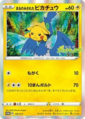 $227.97 • Buy Pokemon Card Game - Gobbled Up Pikachu 105/S-P - Pikachu The Movie COCO