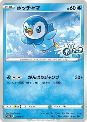 $5.21 • Buy Pokemon Card Japanese Piplup 232/S-P Project Piplup PROMO MINT Sealed Limited